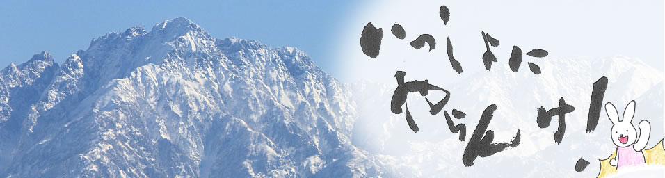 富山高教組