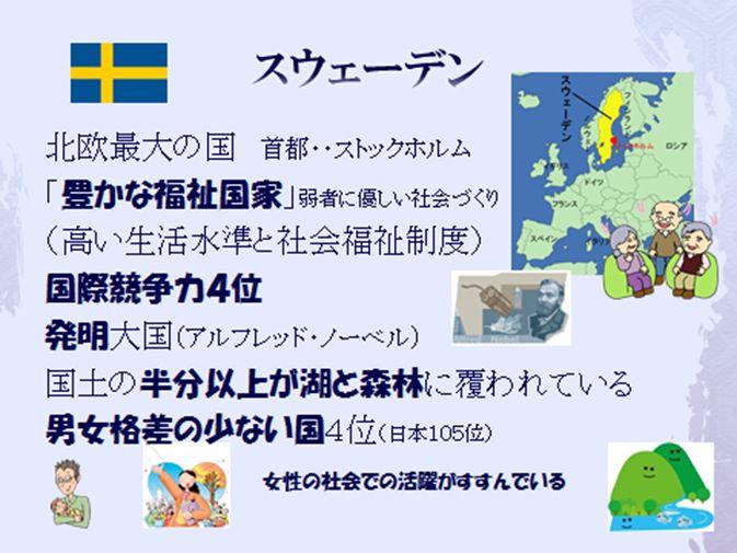 スウェーデン 税金