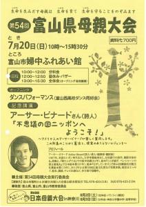 富山県母親大会1