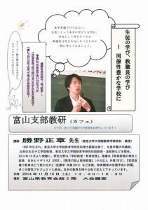 富山支部教研1